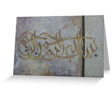 Bismillah Calligraphy Vintage Greeting Card