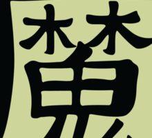 魔 Sticker