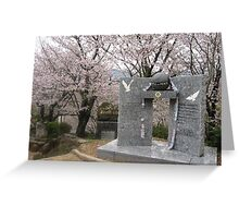 Cherry Blossoms in Nagasaki Peace Park Greeting Card