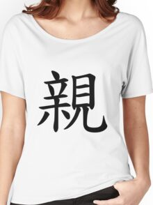 Chinese Kanji- Parent Women's Relaxed Fit T-Shirt