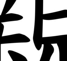 Chinese Kanji- Parent Sticker