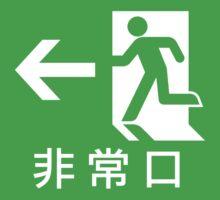 Emercency exit Japanese Kids Tee