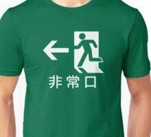 Emercency exit Japanese Unisex T-Shirt