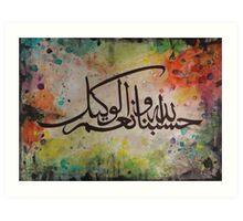 Hisbun Allah Wa Ni'mal Wakeel Art Print