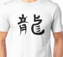 Japanese Dragon Kanji Unisex T-Shirt