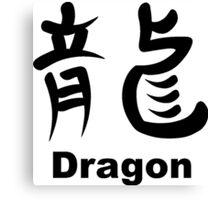 Dragon Kanji Canvas Print