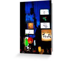 Neon signs at dusk Greeting Card