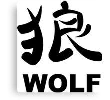 Wolf Kanji Canvas Print