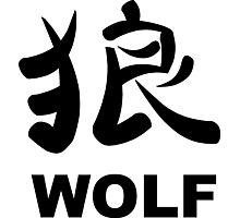 Wolf Kanji Photographic Print