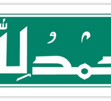 All Praise to Allah, Road Sign, Brunei Sticker