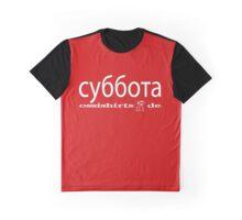 суббота Graphic T-Shirt