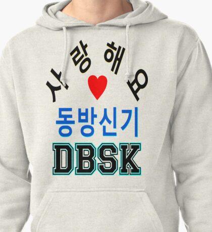 ㋡♥♫Love DBSK Splendiferous K-Pop Clothes & Stickers♪♥㋡ Pullover Hoodie