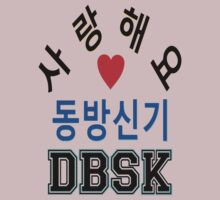 ㋡♥♫Love DBSK Splendiferous K-Pop Clothes & Stickers♪♥㋡ by Fantabulous
