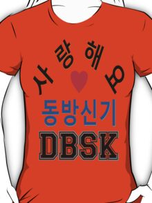㋡♥♫Love DBSK Splendiferous K-Pop Clothes & Stickers♪♥㋡ T-Shirt