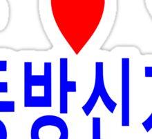 ㋡♥♫Love DBSK Splendiferous K-Pop Clothes & Stickers♪♥㋡ Sticker