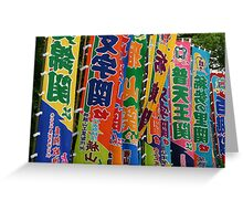 Sumo Banners in Tokyo Greeting Card