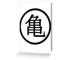 Master roshi's symbol Greeting Card