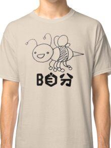 B自分 Classic T-Shirt