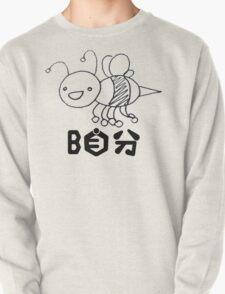 B自分 T-Shirt