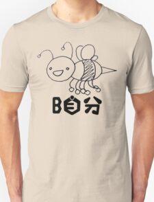 B自分 Unisex T-Shirt