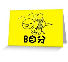 B自分 Greeting Card