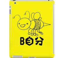 B自分 iPad Case/Skin