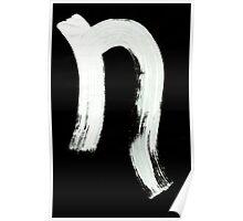 Macromannic Runes U Hur 001 Inverted Poster