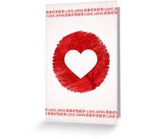 I (Heart) Japan Greeting Card
