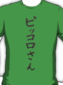 "Dragon Ball""Piccolo"" T-Shirt"