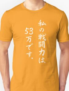 "Dragon Ball Frieza ""My battle power is 530,000."" White Unisex T-Shirt"