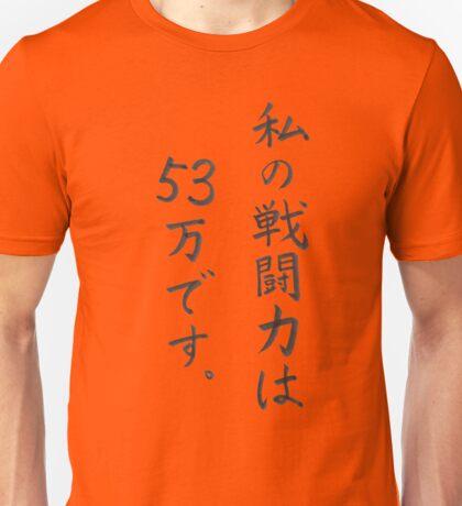 "Dragon Ball Frieza ""My battle power is 530,000."" Unisex T-Shirt"