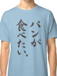 """I want to eat bread!!"" in Japanese Classic T-Shirt"