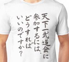"Dragon Ball ""How do I apply for the World Martial Arts Tournament?"" Unisex T-Shirt"