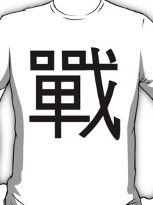 Chinese Kanji- Battle T-Shirt