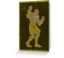 FIGHT: Street Fighter Edition #3 Dhalsim Greeting Card