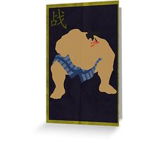 FIGHT: Street Fighter Edition #3 E Honda Greeting Card