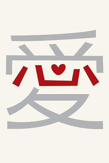 Chinese 'Ai' Love and Red Heart 'Xin' Kanji by fatfatin