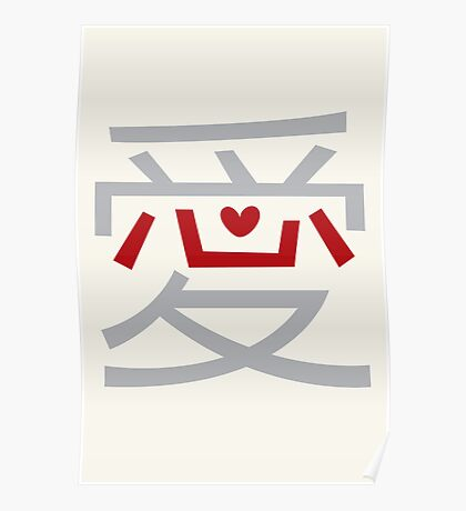 Chinese 'Ai' Love and Red Heart 'Xin' Kanji Poster