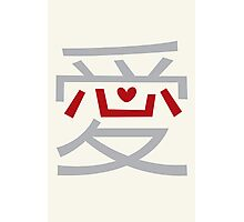 "Chinese ""Ai"" / Love & Heart ""Xin"" (Small) Photographic Print"