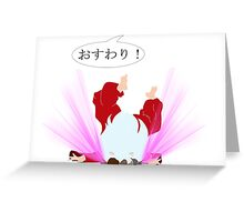 (JAP) おすわり!(osuwari) - InuYasha Greeting Card