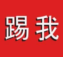 'Kick Me' Chinese symbols Funny as! Shadowed by j-duke