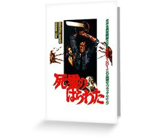 Evil Dead (Japanese) Greeting Card