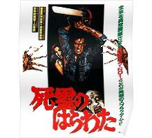 Evil Dead (Japanese) Poster