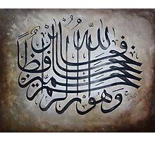 Islamic Calligraphy Photographic Print