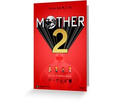 Mother 2 / EarthBound - Coming Soon Advertisement  Greeting Card