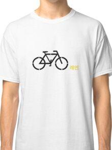 Korean Cycling Classic T-Shirt