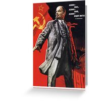 Old Soviet Lenin Poster Greeting Card