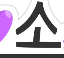 """i love soshi"" Sticker"