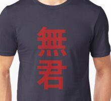無 君 - Wú jūn - No Ruler Unisex T-Shirt