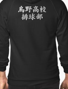 karasuno volleyball club T-Shirt